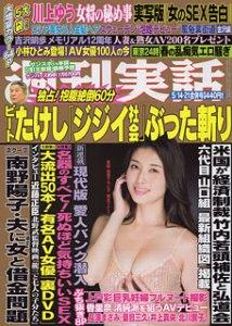 Shukan Jitsuwa 5-14-15